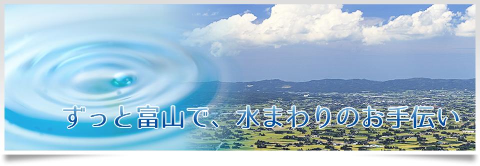 ずっと富山で、水回りのお手伝い